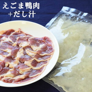 【ふるさと納税】【えごまで育ったフランス鴨】スライス肉(200g)+出汁セット