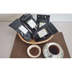 【ふるさと納税】美郷町薬草研究会 エビスグサ coffee風 4袋 【飲料類・お茶・飲料・ドリンク】