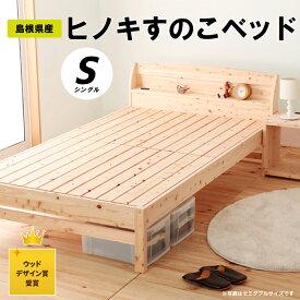 【ふるさと納税】島根県産ヒノキすのこベッド(シングル)