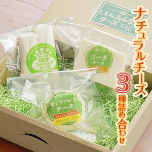 【ふるさと納税】ナチュラルチーズ3種詰め合わせ(ストリング・ゴーダ・のどぐろだし醤油漬けモッツアレラ)