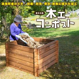 【ふるさと納税】木工 コンポスト ガーデニング