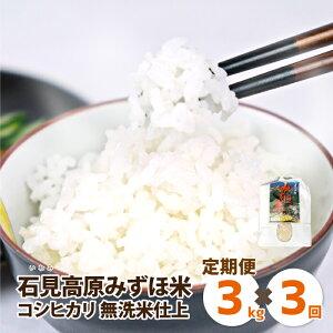 【ふるさと納税】【定期便】令和2年産 石見高原みずほ米コシヒカリ 無洗米仕上 3kgx3回