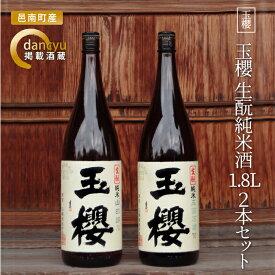 【ふるさと納税】玉櫻 生酛純米酒 1.8L 2本セット