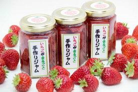 【ふるさと納税】木村農園の『いちごがまるごと手作りジャム』