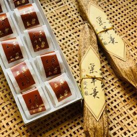 【ふるさと納税】【手作り】天然栗とてんさい糖だけを使ったマロングラッセと純栗羊羹のセット【1209400】