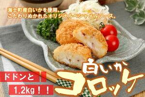 【ふるさと納税】白いかコロッケ ドドンと1.2kg!! (オリジナルベシャメルソース+ほくほくポテト)