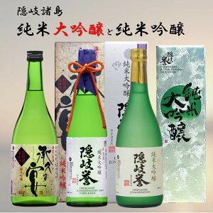 【ふるさと納税】島の酒贅沢堪能セット 隠岐の純米大吟醸2本+海士を代表する純米吟醸「承久の宴」