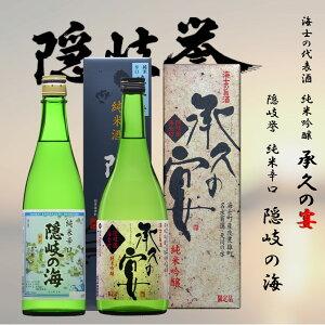 【ふるさと納税】辛口純米酒「隠岐の海」×海士町代表酒「承久の宴」セット