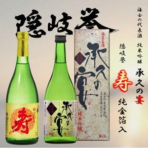 【ふるさと納税】金箔入り隠岐誉と海士の代表酒「承久の宴」セット