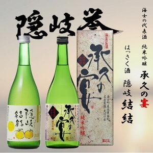 【ふるさと納税】島のはっさくの味と香りを堪能!はっさく酒「結結」×海士の代表酒「承久の宴」セット