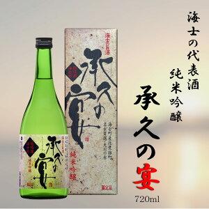 【ふるさと納税】海士を代表する名酒「承久の宴」720ml