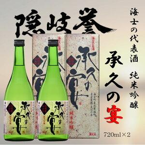 【ふるさと納税】海士を代表する名酒「承久の宴」720ml×2本セット