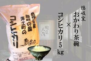 【ふるさと納税】隠岐窯・勇木史記「おかわり茶碗」×コシヒカリ5kg