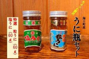 【ふるさと納税】日本屈指の絶品ウニ瓶「特選」粒うに瓶60g・塩うに瓶60g