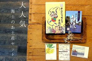 【ふるさと納税】島の伝統和菓子と懐かしの風景ポストカード(白波・キンニャモニャ饅頭・ポストカード×3)
