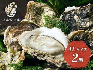 【ふるさと納税】海士町産 ブランド 岩牡蠣 いわがき 春香 フルシェル 4L 2個 生食 牡蠣 1.2kg〜1.6kg
