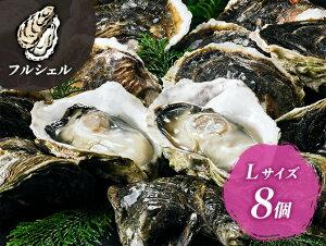 【ふるさと納税】海士町産 ブランド 岩牡蠣 いわがき 春香 フルシェル L 8個 生食 牡蠣 冷凍 小分け 2.4kg〜3.2kg