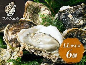 【ふるさと納税】海士町産 ブランド 岩牡蠣 いわがき 春香 フルシェル LL 6個 生食 牡蠣 冷凍 小分け 2.4kg〜3kg
