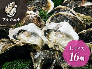 【ふるさと納税】海士町産 ブランド 岩牡蠣 いわがき 春香 フルシェル L 16個 生食 牡蠣 冷凍 小分け 4.8kg〜6.4kg