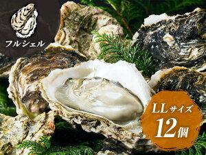 【ふるさと納税】海士町産 ブランド 岩牡蠣 いわがき 春香 フルシェル LL 12個 生食 牡蠣 冷凍 小分け 4.8kg〜6kg