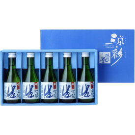 【ふるさと納税】隠岐誉 吟醸 生 貯蔵酒 日本酒 酒 300ml 5本 涼彩 セット 夏