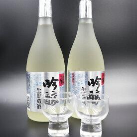 【ふるさと納税】隠岐誉 吟醸 生 貯蔵酒 日本酒 酒 700ml 2本 ふるさと味自慢 オリジナルグラス セット