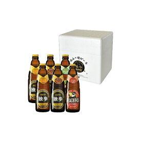 【ふるさと納税】[宮下酒造]独歩ビール・フルーツ発泡酒 6本セット 【お酒・ビール・酒】