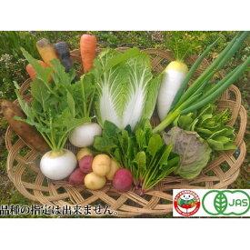【ふるさと納税】旬の『おかやま有機無農薬認証野菜』セット 7〜12種類 【野菜・セット・詰合せ・野菜セット】 お届け:2020年5月上旬〜2021年3月中旬