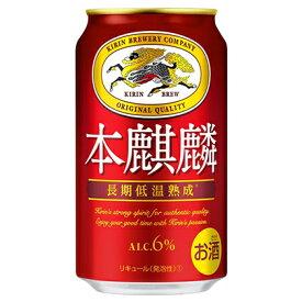 【ふるさと納税】キリンビール 岡山工場産 本麒麟 350ml缶×24本 【お酒・ビール】 お届け:〜2021年3月中旬