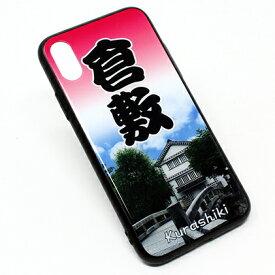 【ふるさと納税】倉敷iPhoneスマホケース【考古館】 【雑貨・日用品】