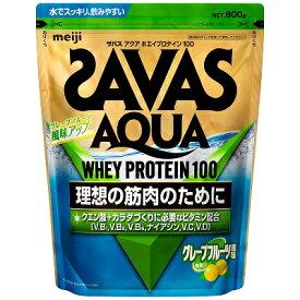 【ふるさと納税】ザバス アクア ホエイプロテイン100 グレープフルーツ風味 40食分 【加工食品・プロテイン】