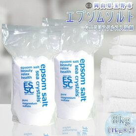 【ふるさと納税】エプソムソルト シークリスタルス 入浴剤 8kg(4kg×2) 【入浴剤・美容・美容】