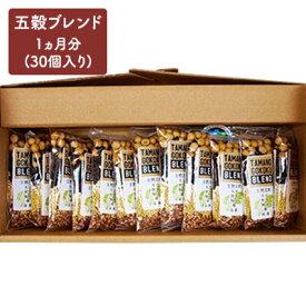【ふるさと納税】玉野五穀ブレンド1か月分(30個入り) 【お米】