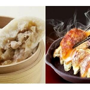 【ふるさと納税】八十八家特製 手作り豚まん9個と鉄板焼き餃子 【加工品・惣菜・冷凍・加工食品】