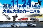 【ふるさと納税】PF-R1A11/24(日)進化系航空ショー『大空と大地のカーニバル2019』応援!!特別観覧エリア入場パス