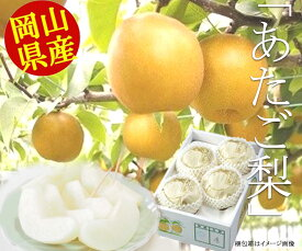 【ふるさと納税】A-150 岡山県産あたご梨(4玉入り)化粧箱
