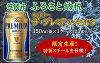 【ふるさと納税】[BE24-10]サントリー「ザ・プレミアム・モルツ」スチール缶