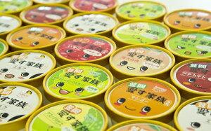 【ふるさと納税】C-05 笠岡ジェラート工房ハッピーのカップアイス(愛す家族)30個セット
