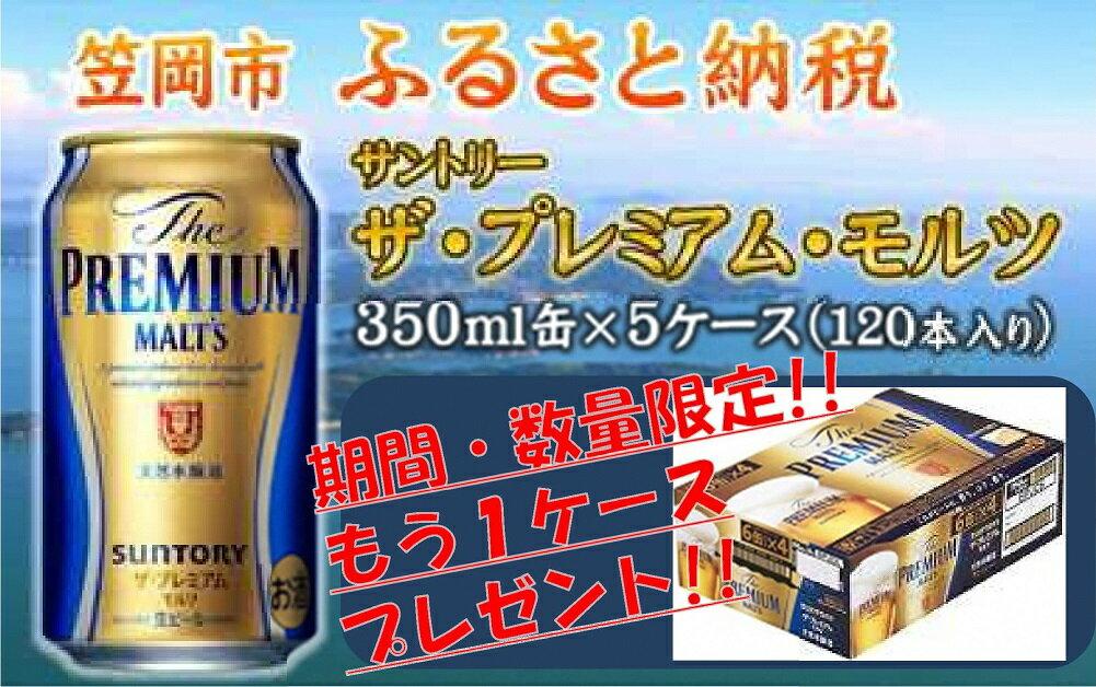 【BE120-30-04P】ザ・プレミアム・モルツ5ケース&今だけもう1ケースプレゼント!!