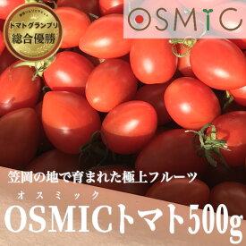【ふるさと納税】高糖度トマト「OSMICトマト」500g
