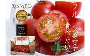 【ふるさと納税】高糖度トマト「OSMICトマト」2kg