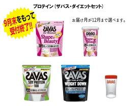 【ふるさと納税】3-15a プロテイン(ザバス・ダイエットセット)