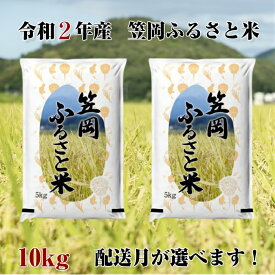【ふるさと納税】令和2年産「笠岡ふるさと米」10kg(先行予約)