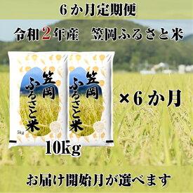【ふるさと納税】令和2年産「笠岡ふるさと米」定期便(10kg×6か月:先行予約)