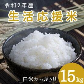 【ふるさと納税】晴れの国のお米を皆様に!生活応援米15kg(5kg×3袋)
