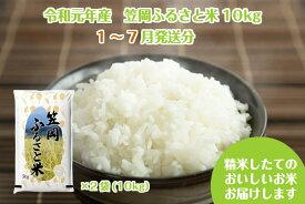 R1-10 2019年産「笠岡ふるさと米」10kg