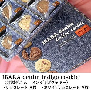 【ふるさと納税】A-46 IBARA denim indigo cookie(井原デニム インディゴクッキー)