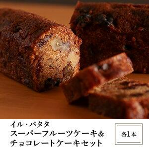【ふるさと納税】A-52 イル・パタタ スーパーフルーツケーキ&チョコレートケーキセット