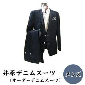 【ふるさと納税】M-01 井原デニムスーツ(メンズ)