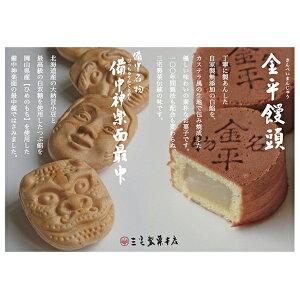 【ふるさと納税】[三宅製菓本店]備中神楽面最中 16個、金平饅頭 12個 【和菓子・お菓子】